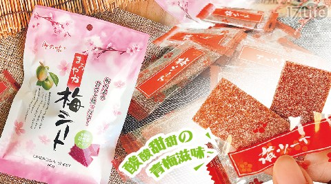 零食/零嘴/果凍/點心/超薄日式梅片/開胃/梅子/酸梅/蜜餞/水果乾/青梅
