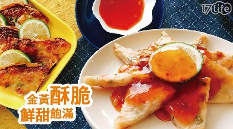 Q彈黃金月亮蝦餅/泰式/蝦餅/調理即食/泰國/海鮮煎餅/韓式煎餅/泡菜/晚餐/家常/小吃/點心/異國風味/蝦仁