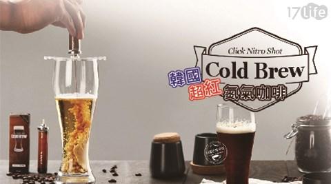 超人氣咖啡潮流!高濃縮冷釀咖啡填充未稀釋的溶液和氮氣,讓您感受咖啡柔軟的質地和濃郁味道,快來感受有如啤酒杯的沁涼口