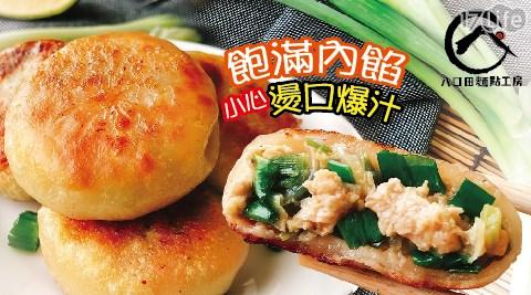 宵夜/家常/八口田麵點工坊/八口田/爆汁蔥肉餡餅/蔥肉餡餅/餡餅