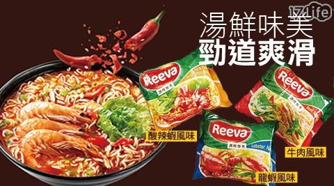 越南瑞法泡麵口味任選(5包一組選擇)