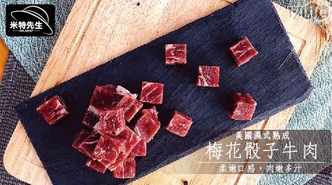 【米特先生】美國濕式熟成梅花骰子牛肉(200g/包)