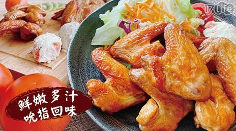 雞翅/米特先生/墨西哥風味雞翅/墨西哥風味/宵夜/雞肉/多汁