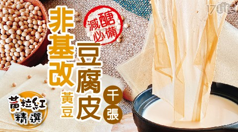 千張/豆皮/豆腐提/千張豆皮/府提/低卡/豆腐/德陽食品/團購