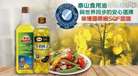 油/初榨/泰山/OMEGA芥花油/OMEGA/芥花油/蔬菜油/歐式蔬菜油品/歐式