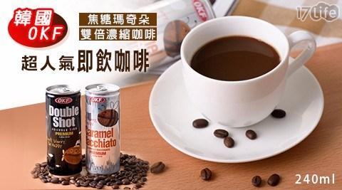 【韓國OKF】超人氣即飲咖啡,買10送10(240ml/罐)(焦糖瑪奇朵/雙倍濃縮咖啡)