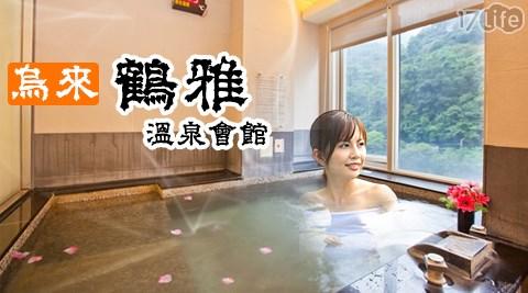專屬你的湯池!坐望南勢溪超大浴池,超氣派的湯泉享受!置身濃厚和洋渡假風,洗淨疲憊,享受假期!
