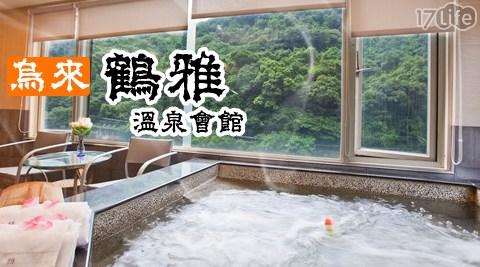 鶴雅溫泉會館/鶴雅/溫泉/泡湯/浴池/湯房/烏來老街/老街