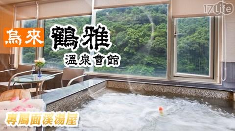 每房均有專屬湯屋,坐望南勢溪超大浴池,超氣派的湯泉享受!兩種房型專案可選,皆含哈根達斯冰淇淋!