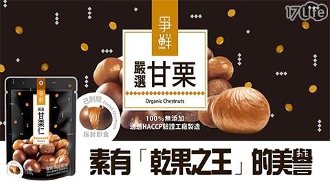 甘栗/栗子/有機甜甘栗/甜甘栗/爭鮮/即食/乾果/全素/下午茶/點心/零食