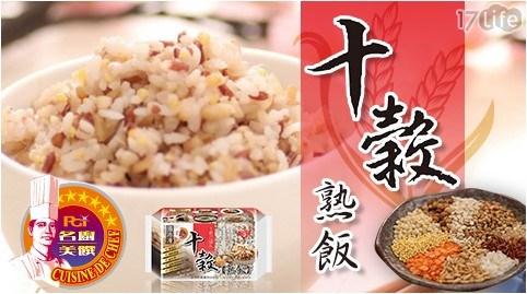 名廚美饌/十榖熟飯/十榖/熟飯/飯/十榖飯/主食/十榖米/白米/健康