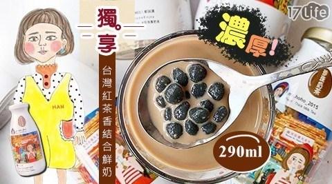 獨享/珍珠奶茶/奶茶/珍珠/飲料/玻璃瓶/下午茶