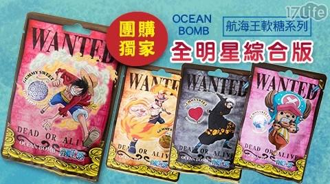 軟糖/海賊王/航海王/ONE PIECE/魯夫/艾斯/喬巴/羅/能量飲/優格/橘子/青蘋果優格/惡魔果實