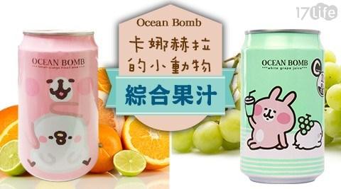卡娜赫拉/Ocean Bomb/果汁/飲料/檸檬柳橙綜合果汁/白葡萄果汁/卡娜赫拉的小動物
