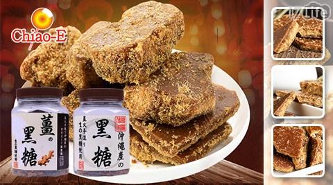 巧益/日式直火黑糖塊/沖繩黑糖/黑糖/黑糖塊/沖泡/老薑/薑黑糖/薑茶