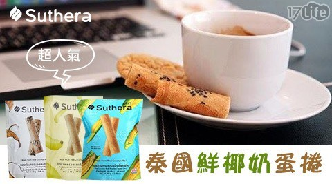 【Suthera】泰國鲜椰奶蛋捲