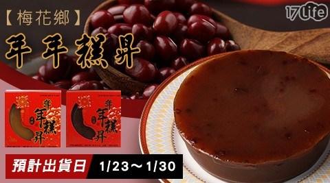 紅到海外【梅花鄉】年糕 (原味/紅豆)
