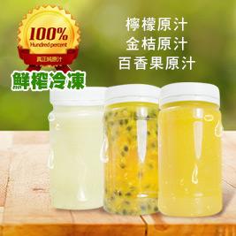 【那魯灣】100%冷凍純檸檬原汁3口味