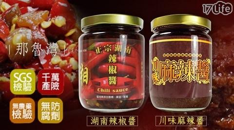 那魯灣/手工/湖南辣椒醬/川味麻辣醬/醬料/沾醬/XO醬/調味/乾拌麵/拌醬/沙茶/調味醬/料理