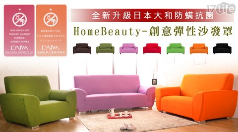 HomeBeauty/防螨/抗菌/沙發罩/沙發套/沙發/保潔墊