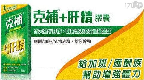 克補肝精/天然肝精+膽素+肌醇8種完整B群/保健/天然肝精/膽素/肌醇/B群/加班/應酬族/考生/養生/泛酸