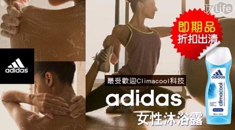 【adidas愛迪達】女用動感香氛沐浴露/adidas愛迪達/愛迪達/沐浴露