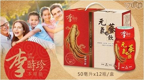 【李時珍】元氣活蔘飲禮盒(50毫升x12瓶/盒)