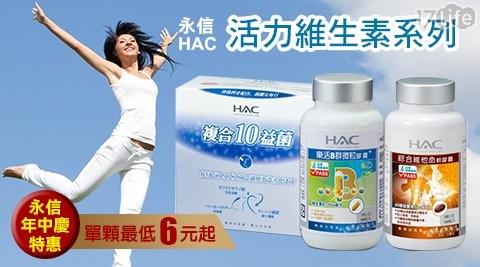 【永信HAC】樂活B群粒膠囊/常寶益生菌粉/綜合維他命軟膠囊
