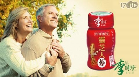 李時珍/四物/靈芝/人蔘/保健/禮盒/即期品