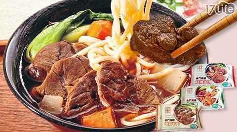 良金/牧場/金門/牛肉/高梁/獨享包/鍋物/半筋/半肉/紅燒/三寶/宵夜/即食/調理包
