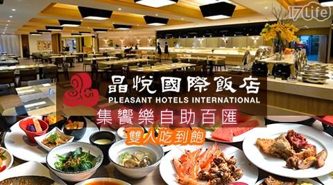 晶悅國際飯店-集饗樂/桃園吃到飽/飯店吃到飽