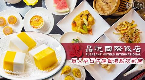晶悅國際飯店-天茶樓/桃園港點/港式吃到飽/港點/飲茶/港式點心