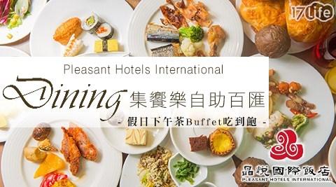 晶悅國際飯店/集饗樂/假日/下午餐/單人/吃到飽