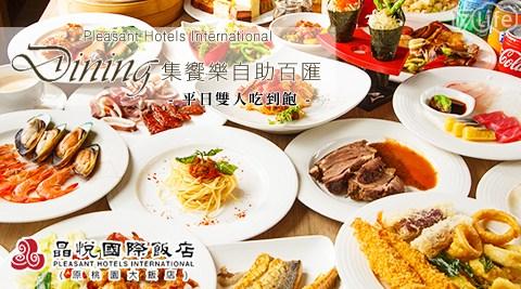 晶悅/飯店/集饗樂/桃園/吃到飽/飯店吃到飽