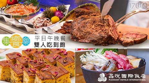 晶悅國際飯店/集饗樂平日午晚餐/海鮮/吃到飽/港式點心/西點蛋糕