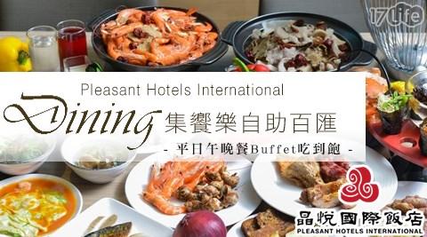 晶悅國際飯店/集饗樂/午晚餐/吃到飽/單人