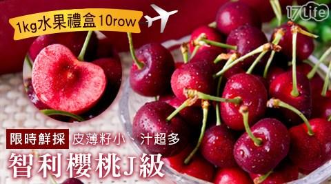 平均每盒最低只要399元起(3盒免運)即可享有智利櫻桃J級1kg水果禮盒10row:1盒/6盒。
