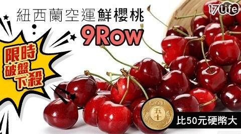 17Life爆殺優惠最終回!紐西蘭空運KING SIZE櫻桃,飽滿又多汁,高貴不貴,厚實、籽小,讓您吃櫻桃吃到飽足感!