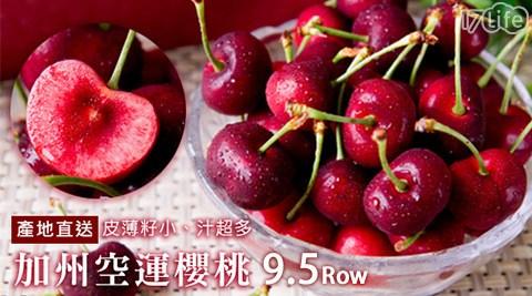 產地直送,現貨免等預購!讓您端午前就能享用,碩大飽滿甜度18高達以上,嚴格篩選零時差品嚐最棒的櫻桃!