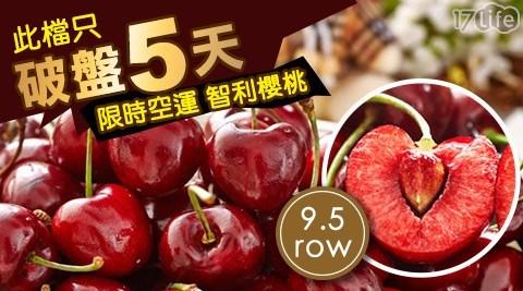XJ級/水果/紅寶石/鐵/女性/氣色/補血/冬季/櫻桃/空運/9.5/Row/禮盒/贈禮/伴手禮/智利/進口