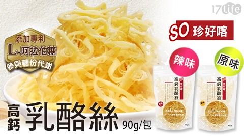 零嘴/SO珍好喀/高鈣乳酪絲