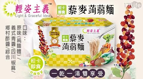 平均最低只要160元起(含運)即可享有【輕姿主義】藜麥蒟蒻麵:2袋/3袋/4袋/5袋/6袋/8袋/10袋,多口味選擇!