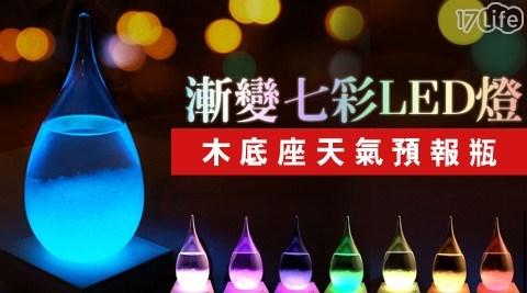 夢幻七彩漸變LED神奇天氣預報瓶/天氣預報瓶/天氣預報/LED/新年禮物/生日禮物
