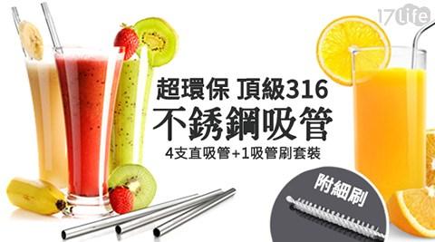 超環保/頂級316/316/不銹鋼吸管/不鏽鋼/吸管/環保