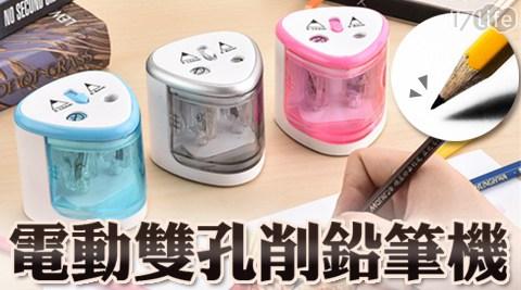 電動雙孔削鉛筆機/電動/削鉛筆機/鉛筆/文具