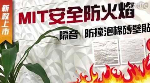 防火壁貼/台灣製/壁貼/壁紙