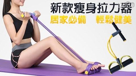 瘦身拉力器/瘦身/健身/運動/運鄧器材