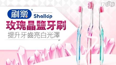【刷樂】晶鹽亮白雙纖柔牙刷/刷樂/牙刷/潔牙/美白