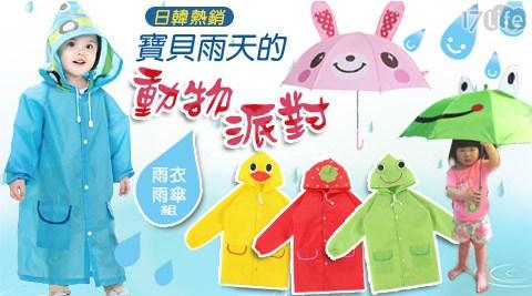 日韓熱銷兒童專用卡通造型雨衣雨傘組