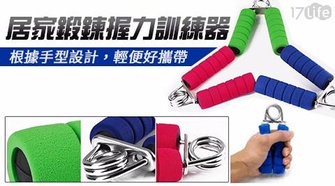居家鍛鍊握力訓練器/訓練器/握力/鍛鍊